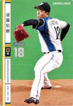 オーナーズリーグ20弾/OL20/NW/斎藤佑樹/日本ハム