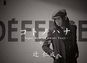 コトノハナ~Super Best of Jinsei Tsuji~