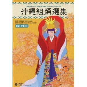 沖縄組踊選集 [DVD]