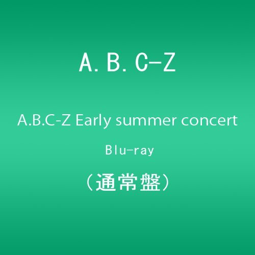 A.B.C-Z Early summer concert Blu-ray(通常盤)をAmazonでチェック!