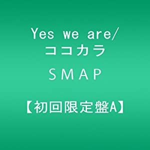 Yes we are/ココカラ【初回限定盤A】をAmazonで予約する!