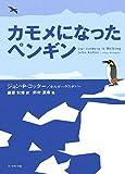 感想メモ:カモメになったペンギン