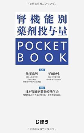 腎機能別薬剤投与量 POCKET BOOK
