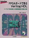 FPGAボードで学ぶVerilog HDL
