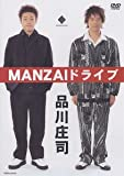 MANZAIドライブ [DVD] / 品川庄司 (出演)