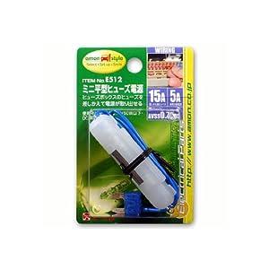 エーモン E512 ミニ平型ヒューズ電源 15Aヒューズ交換用