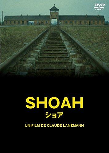 SHOAH ショア(デジタルリマスター版) [DVD]