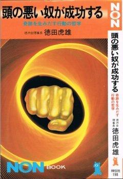 頭の悪い奴が成功する―奇跡を生みだす行動の哲学 (1982年) (ノン・ブック)