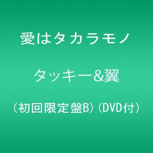 愛はタカラモノ(初回限定盤B)(DVD付)