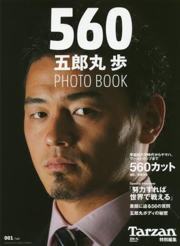 Tarzan特別編集 560 五郎丸 歩 PHOTO BOOK (マガジンハウスムック)