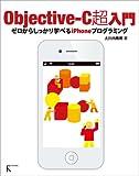 Objective-C超入門――ゼロからしっかり学べるiPhoneプログラミング【Xcode4.2対応】