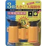 【日食グラス】3倍大きく見える 太陽観察専用オペラグラス TKSM-005(OR) 【オレンジ】