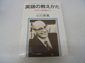 英語の教えかた―50年の経験から (1982年)