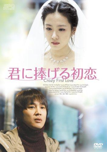君に捧げる初恋 特別版 [DVD]