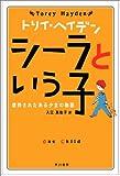 (トリイ・へイデン文庫)シーラという子--虐待されたある少女の物語 (ハヤカワ文庫 HB)