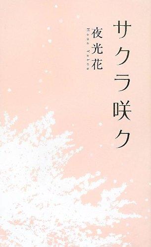 サクラ咲ク (リンクスロマンス)