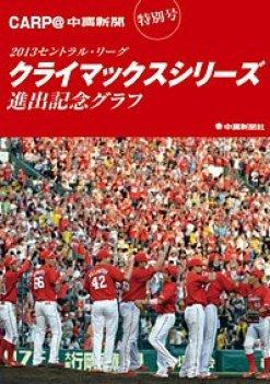 2013セントラル・リーグクライマックスシリーズ進出記念グラフ