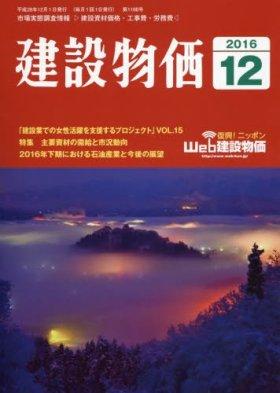 月刊建設物価 2016年 12 月号 [雑誌]