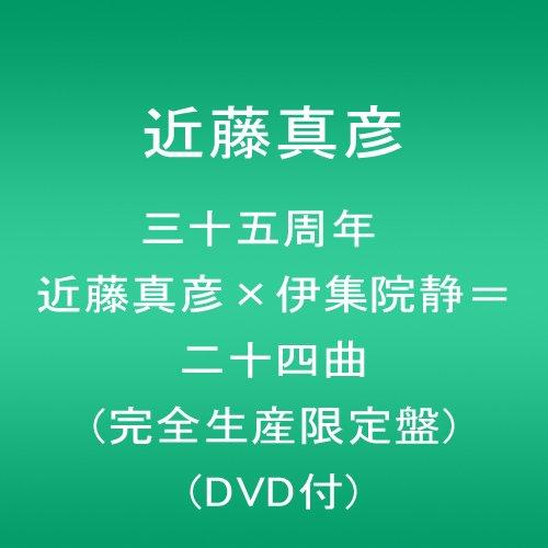 三十五周年 近藤真彦×伊集院静=二十四曲 (完全生産限定盤)(DVD付)をAmazonでチェック!