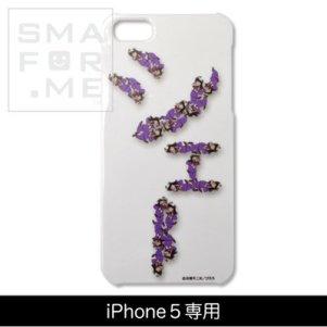 カスタムカバー iPhone 5 おそ松くん(イヤミ シェー)
