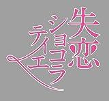 失恋ショコラティエ Blu-ray BOX