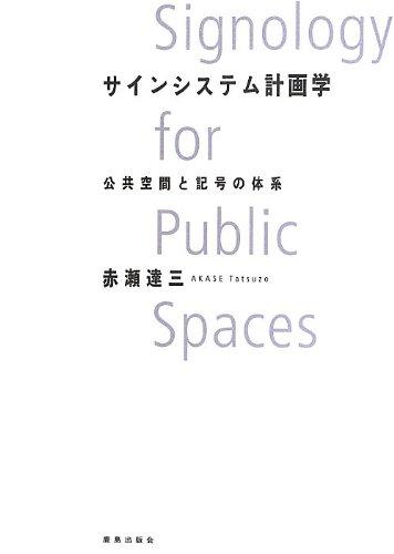 サインシステム計画学: 公共空間と記号の体系