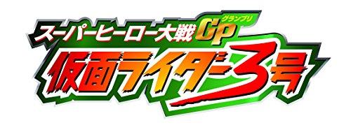 【早期購入特典あり】スーパーヒーロー大戦GP 仮面ライダー3号 コレクターズパック(オリジナルB2布ポスター付き) [Blu-ray]