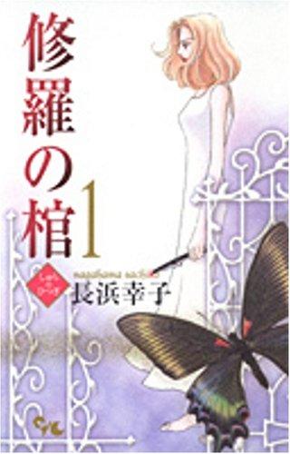修羅の棺 1 (オフィスユーコミックス)