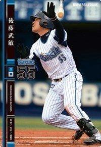 後藤 武敏 横浜DeNAベイスターズ ノーマル(B) オーナーズリーグ OWNERS LEAGUE 2014 第1弾 ol17-128