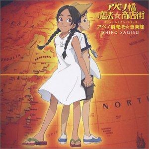 """Cover of """"Abenobashi Maho Shotengai OST"""""""