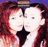 solosolo / 大貫亜美吉村由美, 大貫亜美, 吉村由美 (CD - 1997)