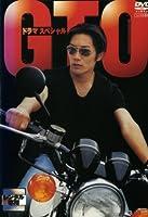 GTO スペシャル [レンタル落ち]
