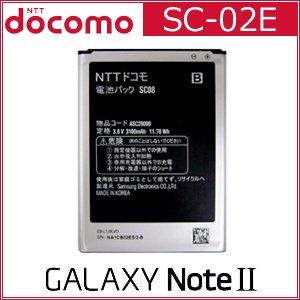 Samsung 純正品 ドコモ国内版 SC-02E Galaxy Note 2 専用 バッテリーパック SC08 3100mAh