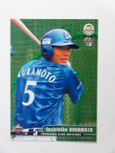 BBM2015/1st◆レギュラーカード293/倉本寿彦/横浜DeNA◆ ≪ベースボールカード≫