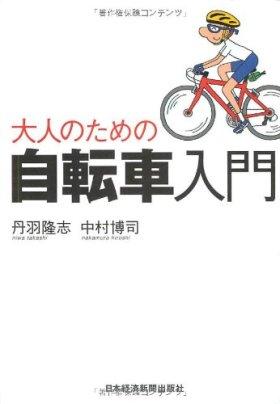大人のための自転車入門