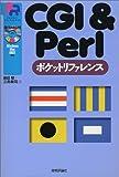 CGI&Perlポケットリファレンス (Pocket reference)