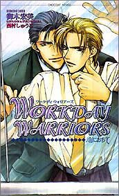 WORKDAY WARRIORS―恋におちて (ショコラノベルス)