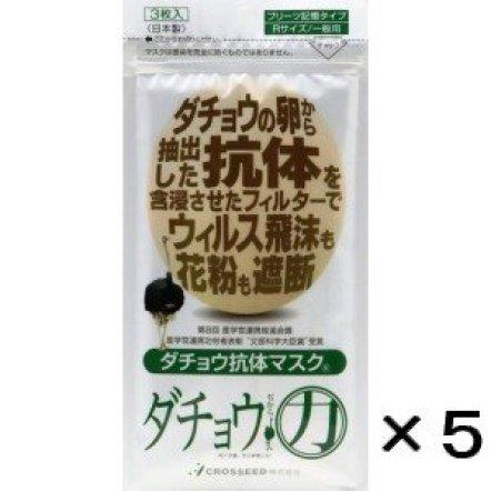 <お得な5個パック>クロシード ダチョウ抗体マスク レギュラーサイズ 3枚 お得な5個パック