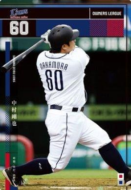 オーナーズリーグ21 OL21 黒カード NB 中村剛也 西武ライオンズ