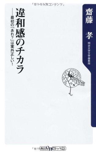 違和感のチカラ 最初の「あれ?」は案外正しい! (角川oneテーマ21)