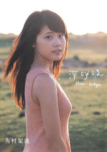 有村架純1st写真集「深呼吸-Shin・Kokyu-」