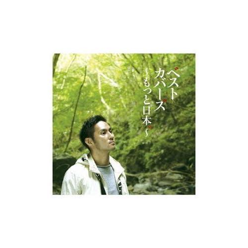 ベストカバーズ~もっと日本。~(初回生産限定盤)(DVD付)