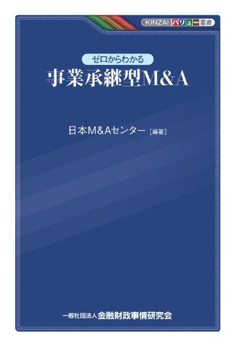 ゼロからわかる事業承継型M&A (KINZAIバリュー叢書)