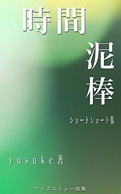 時間泥棒 (ショートショート集)