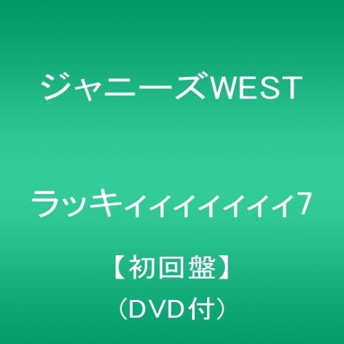 ラッキィィィィィィィ7【初回盤】(DVD付)をAmazonでチェック!