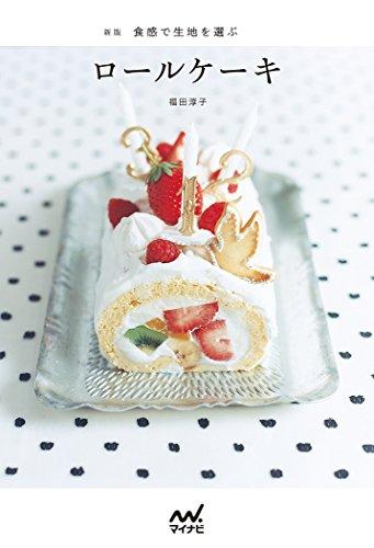 新版 食感で生地を選ぶロールケーキ