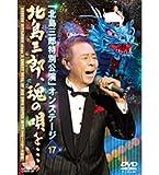 「北島三郎特別公演」オンステージ 17 北島三郎、魂の唄を… [DVD]