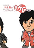 次長課長・井上聡のごきげんよう、赤のゲームです (ファミ通BOOKS) -