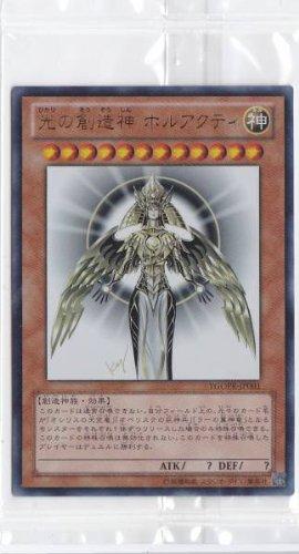【遊戯王シングルカード】光の創造神 ホルアクティ