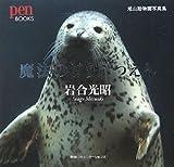Pen BOOKS 魔法のどうぶつえん 旭山動物園写真集 (Pen BOOKS)